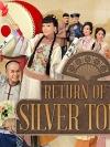 ยอดบุรุษคู่คุณธรรม / Return of the Silver Tongue (พากย์ไทย 5 แผ่นจบ + แถมปกฟรี)