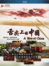 A Bite of China (สารคดีอาหารจีนที่เยี่ยมยอดที่สุด) (พากย์ไทย+อังกฤษ 2 แผ่นจบ)