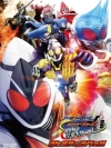 Kamen Rider Fourze The Movie Minna De Uchu Kita (บรรยายไทยเท่านั้น)