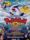 Pokemon Movie: Revelation Lugia-โปเกมอน ตอนลูเกีย จ้าวแห่งทะเลลึก