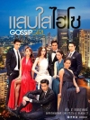 Gossip Girl Thailand Season 1 === 4 แผ่นจบ + แถมปกฟรี