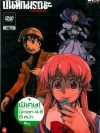 Mirai Nikki Vol. 1 - 9 (จบ) / บันทึกมรณะ เกมล่าท้าอนาคต ชุดที่ 1 - 9 (จบ) (มาสเตอร์ 9 แผ่นจบ + แถมปกฟรี)