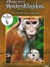 Disneynature : Monkey Kingdom / อาณาจักรลิง จากป่าไม้สู่ป่าเมือง