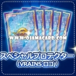 LINK VRAINS Box [LVB1-JP] - Card Sleeves