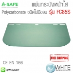 แผ่นกระบังหน้าใส Polycarbonate ชนิดไม่มีขอบ กันสะเก็ด รุ่น VC85S (Visor)