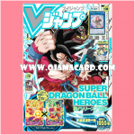 V Jump January 2018 - No Card + Book Only