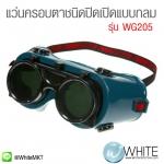 แว่นตานิรภัยสำหรับงานเชื่อม ชนิดปิดเปิดแบบกลม กันแสง และสะเก็ด กัน UV รุ่น WG205 (Welding Goggle)