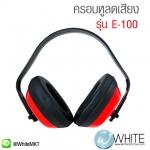 ครอบหูลดเสียง รุ่น E-100 (Ear Muff)