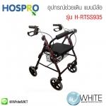 Hospro H-RTSS935 - รถเข็นช่วยเดิน HOSPRO Rollator