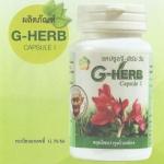 สมุนไพรบำรุงน้ำเหลือง G-Herb