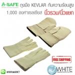 ถุงมือ KEVLAR กันความร้อนสูง 1,000°C นิ้วรวม/นิ้วแยก รุ่น HG-03/04 (Heat Resistant Gloves)