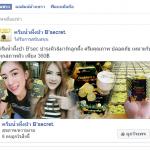 ลง โฆษณา facebook ไม่ ได้ ลงโฆษณาเองแล้วปวดหัว มัวตา อย่าเครียดเรียกใช้ผู้เชื่ยวชาญ