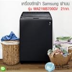 เครื่องซักผ้า Samsung ฝาบน รุ่น WA21M8700GV พร้อมด้วย Activ dualwash ขนาด 21 กก.