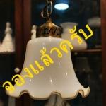 โคมไฟเยอรมันจีบสะบัด รหัส171157cl2