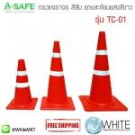 กรวยจราจร สีส้ม แถบสะท้อนแสงสีขาว มี 3 ขนาด รุ่น TC-01 ( Traffic Cone )