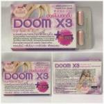 Doom x3 Up Size x3 ฮอร์โมนอกอึ๋ม จำนวน 12 แผง