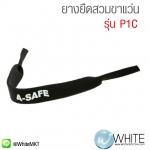ยางยืดสวมขาแว่น รุ่น P1C (Spectacle Cord)