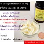 (S-07) Melatonin เมลาโทนิน 10มิลลิกรัม(60เม็ด/ขวด)รูปสินค้าชั่วคราว