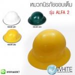 หมวกนิรภัยขอบเต็ม กันกระแทก และไฟฟ้าแรงสูง ALFA 2 (Safety Hat ALFA 2)