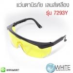 แว่นตานิรภัย เลนส์เหลือง รุ่น 7293 Y (Safety Spectacle Yellow)