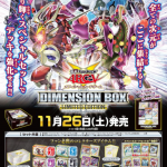 Dimension Box Limited Edition [DBLE]