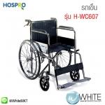รถเข็น ผู้ป่วย Hospro WHEELCHAIR รุ่น H-WC607