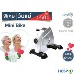 เครื่องออกกำลังกาย แบบเครื่องปั่นจักรยานขนาดเล็ก Fitness Hospro Mini Bike รุ่น HMB2500 โปรวันแม่ ลดมากกว่า 50%
