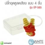 ปลั๊กอุดหูลดเสียง แบบ 4 ชั้น รุ่น EP-565 ลดเสียงได้ 28dB (Ear Plug & WC With Cord)