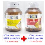 Boone set of L-carnitine plus with White kidney bean extract ชุด แอลคาร์นิทีนพลัส และ สารสกัดจากเมล็ดถั่วขาว