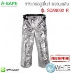 กางเกงอลูมิไนท์ ผจญเพลิง รุ่น SCAN002 R ( ALUMINZE Kevlar PANTS )