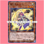 DBSW-JP033 : Thunder Weathery Turmer (Normal Parallel Rare)