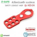 ตัวล็อคร่วมเหล็ก แบบมีตะขอ รุ่น H23-24 Safety Lockout HASP (Steel With Hook)