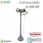 อ่างล้างตาแบบตั้งพื้น รุ่น EWS-202 (A-SAFE STAND EYE WASH)