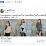 ตัวอย่างโฆษณาโปรโมทแฟนเพจ ขาย เสื้อผ้า ทาง เฟส บุ๊ค