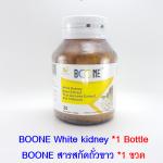 BOONE White Kidney Bean Extract (30 tabs/bottle) บูนี่ สารสกัดจากถั่วขาว (30 เม็ด / ขวด)1ขวด