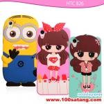 (128-066)เคสมือถือ Case HTC Desire 826 เคสนิ่ม 3D ตัวการ์ตูนน่ารักๆ