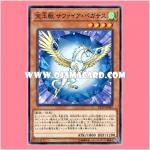 DP19-JP042 : Crystal Beast Sapphire Pegasus / Gem Beast Sapphire Pegasus (Common)