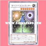 CSOC-JP041 : Psychic Lifetrancer / Psycho Health Trancer (Rare)