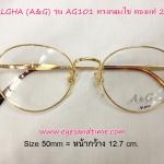 Algha AG-101 Japan ทรงกลมไข่ ทองแท้ 22 KGP