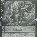 [Pre-Order] Yu-Gi-Oh! ARC-V The Strongest Duelist Yuya!! Volume 2 + YS02-JP001 : Odd-Eyes Revolution Dragon / Super Celestial New Dragon - Odd-Eyes Revolution Dragon (Ultra Rare)