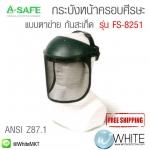 กระบังหน้าครอบศีรษะ แบบตาข่าย กันสะเก็ด รุ่น FS-8251 (Face Shield)