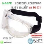 แว่นครอบตา ชนิดสวมทับแว่นสายตา กันสะเก็ด กันฝุ่น เลนส์ใส รุ่น SG-271 (Safety Goggle)