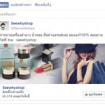 ลงโฆษณา Facebook รับโปรโมทแฟนเพจ ทำการตลาดบนโลกออนไลน์