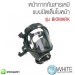 หน้ากากกันสารเคมี แบบปิดเต็มใบหน้า รุ่น BIOMARK (Full Face Mask)