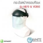 กระบังหน้าครอบศีรษะ รุ่น H870 & VC85S (Face Shield)
