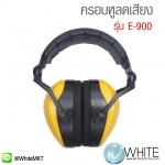 ครอบหูลดเสียง Heavy Duty รุ่น E-900 (Ear Muff)