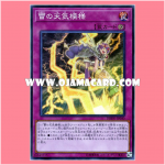 DBSW-JP040 : Thunder Weathery Pattern (Super Rare)