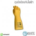 ถุงมือป้องกันไฟฟ้า รุ่น EG01-EG06 (Electricians Rubber Gloves)
