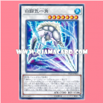 PP20-JP004 : White Aura Monokeros (Common)