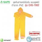 ชุดกันสารเคมีเข้มข้น แบบชุดหมี ทำจาก PVC รุ่น CHS-7002 ( Chemical Protection )